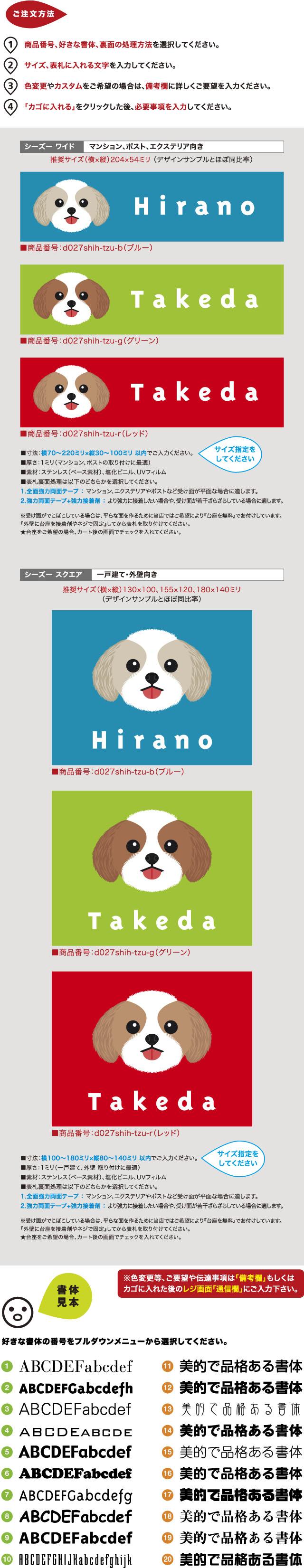 犬 表札-シーズーの詳細