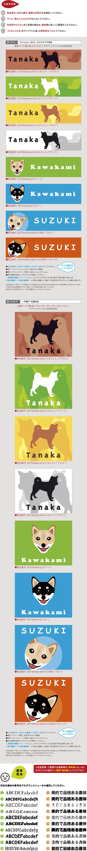 柴犬の表札 詳細説明