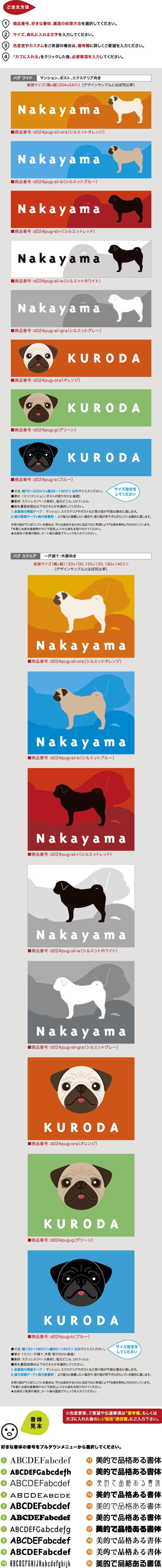 犬 表札-パグの詳細説明